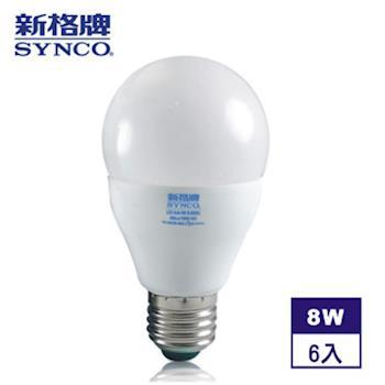 【新格牌SYNCO】8W廣角型LED燈泡(6入) 白光/黃光