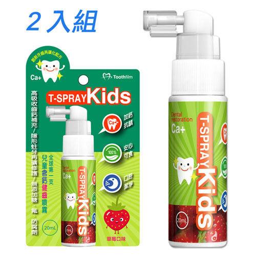 【BabyTiger虎兒寶】T-Spray 齒舒沛 兒童含鈣健齒口腔噴霧 (草莓口味) 2入組