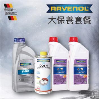RAVENOL 漢諾威 大保養套餐組合-紅(動力方向盤油+水箱精+煞車油)