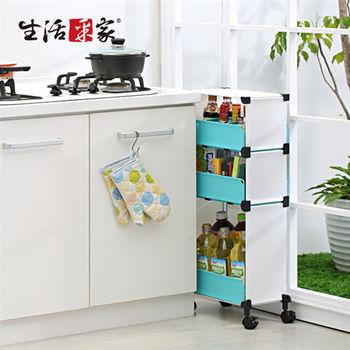 【生活采家】玩色主義DIY 三層細縫小物滑輪收納櫃#63154