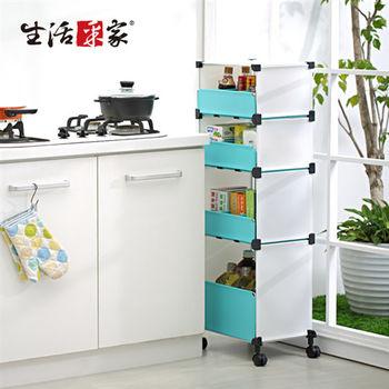 【生活采家】玩色主義DIY 四層細縫小物滑輪收納櫃#63155