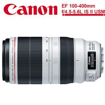 【背帶+拭鏡筆+保護鏡】Canon EF 100-400mm F4.5-5.6 L IS II USM (公司貨)