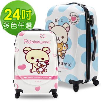 【Rilakkuma拉拉熊】夢幻樂園 24吋PC超輕量硬殼行李箱(多色任選)