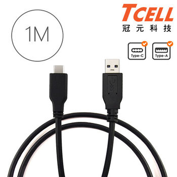 TCELL冠元- USB 3.1 Type-C(公)轉USB-A(公)充電傳輸線-1M