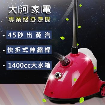 大河家電全方位蒸氣掛燙機(非福利品)