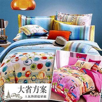 【情定巴黎】大省方案 同居空間 100%純棉雙人兩用被床包1+1超值組