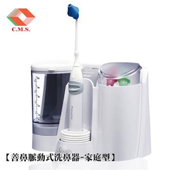 【宇祥國際】善鼻動力式鼻沖洗器(未滅菌)/家庭型(SH953)