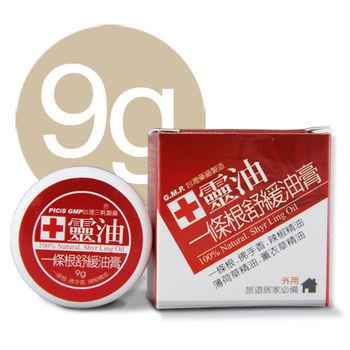 【十靈本舖】十靈油一條根舒緩油膏(9g)1入
