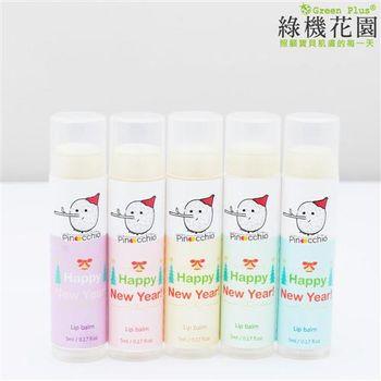 【綠機花園】皮諾丘 純植物精油護唇膏五件組《Happy New Year》