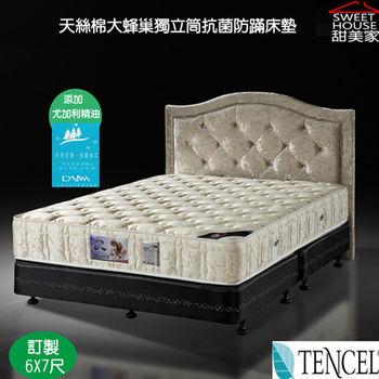 【甜美家】天絲棉大蜂巢獨立筒抗菌防蹣床墊 (雙人特大6x7尺)贈高級舒柔枕X2