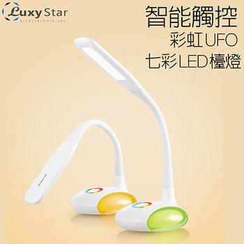 Luxy Star 彩虹UFO七彩LED檯燈