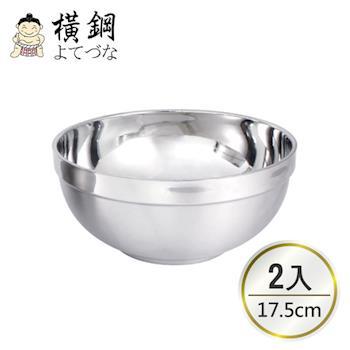 【橫鋼】304不鏽鋼雙層隔熱鉑金碗17.5cm(2入)