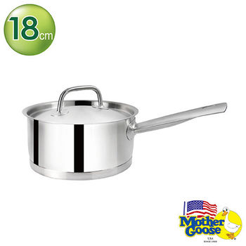 美國鵝媽媽 Mother Goose 萊德不鏽鋼湯鍋單把18cm