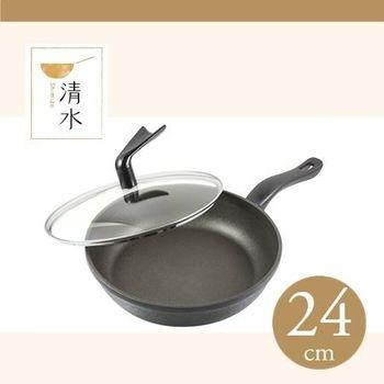 清水金鑽鑄造平底鍋24cm