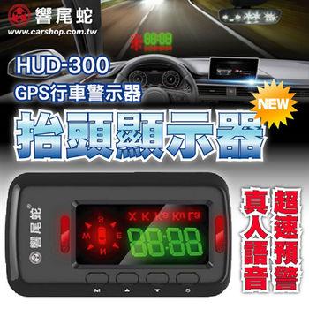 響尾蛇HUD 300抬頭顯示型行車安全語音測速警示器