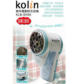 歌林Kolin-充電式電動除毛球機(KLB-SH05)