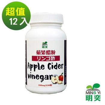 【明奕】蘋果醋粉(30粒/12瓶)
