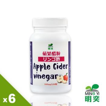 【明奕】蘋果醋粉(30粒/6瓶)