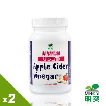 【明奕】蘋果醋粉(30粒/2瓶)