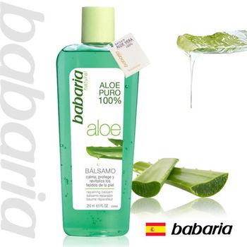 【西班牙Babaria】天然蘆薈修護保濕凝膠250ml