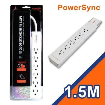 群加 Powersync MX3防雷擊突波3插6座電源延長線 / 1.5M/1.5M(PWS-KX1615)
