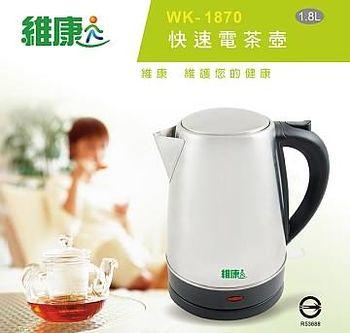 維康 1.8L不鏽鋼快速電茶壺 WK-1870