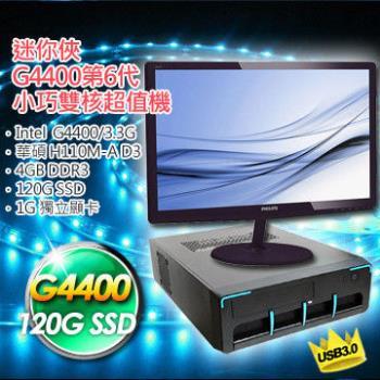 【華碩平台】迷你俠(6代G4400-3.3G/華碩H110M-A D3/120G SSD/1G獨顯)6代Intel小巧雙核主機+PHILIPS飛利浦 226V6QSB6 22型 液晶螢幕