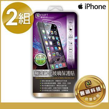 【醫碩科技】iPhone系列 霧面極薄鋼化玻璃滿版保護貼(雙片)