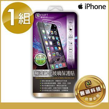 【醫碩科技】iPhone系列 霧面極薄鋼化玻璃滿版保護貼(單片)