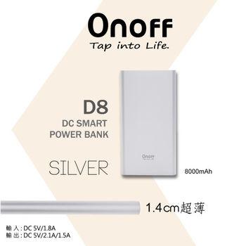 Onoff歐諾夫 D8 8000 series型移動電源 銀