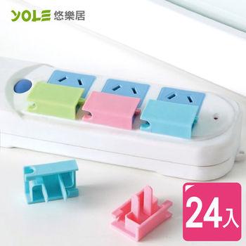 【YOLE悠樂居】兒童安全插座保護蓋(24入組)