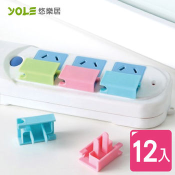 【YOLE悠樂居】兒童安全插座保護蓋(12入組)