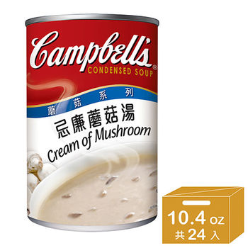 金寶 奶油蘑菇湯(10.4oz)x24入