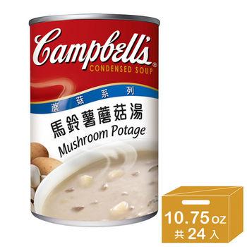 金寶 馬鈴薯蘑菇濃湯(10.75oz)x24入