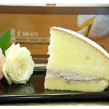 【台灣鑫鮮】手工烘焙-香濃芋頭波士頓蛋糕