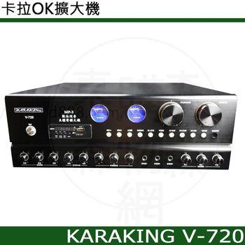KARAKING V-720 多功能 專業卡拉ok擴大機