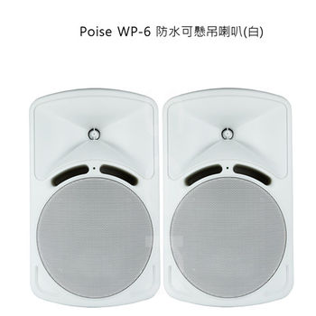 Poise WP-6 戶外防潑水可直立/橫掛可懸吊式喇叭/白