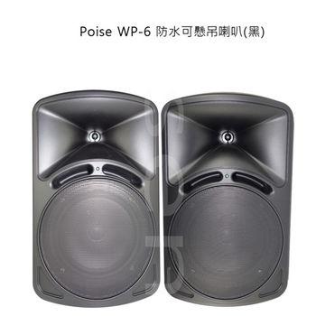 Poise WP-6 戶外防潑水可直立/橫掛可懸吊式喇叭/黑
