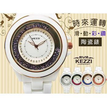 KEZZI動彩鑽陶瓷錶
