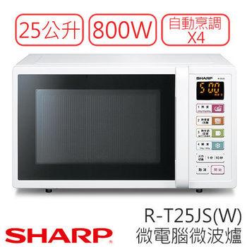 【夏寶 SHARP】25公升微電腦 觸控式微波爐 R-T25JS