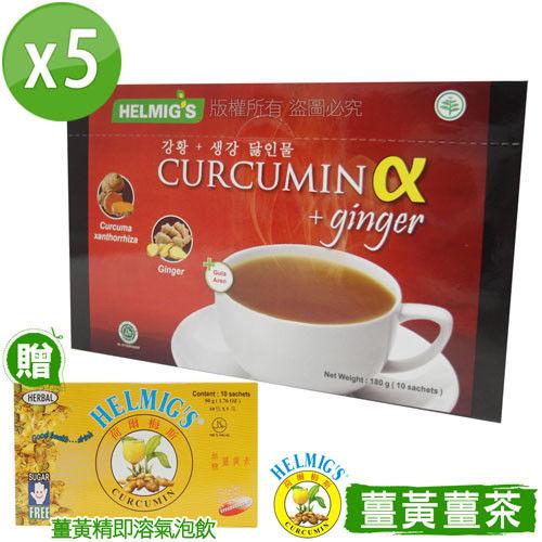 【HELMIG'S荷爾梅斯】爪哇薑黃薑茶5盒組(加贈薑黃精即溶氣泡飲)