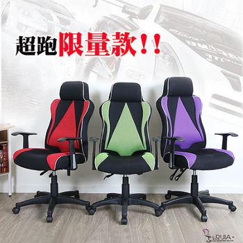 【DIJIA】瑪沙拉帝M1超跑椅/電腦椅(三色可選)