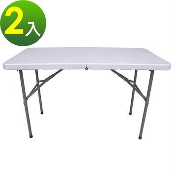 【頂堅】(4尺寬)二段式可調整高低-對疊折疊桌/工作桌/露營桌/野餐桌/拜拜桌-2入/組