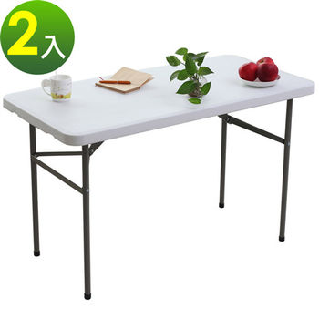 【頂堅】4尺寬-折疊桌/書桌/餐桌/工作桌/露營桌/野餐桌/拜拜桌-2入/組