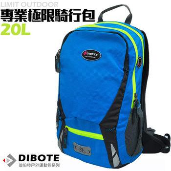 【迪伯特DIBOTE】極限單車背包 可擴充(20L)