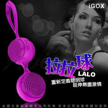 香港IGOX LALO 拉拉球 凱格爾運動 剌激訓練聰明球 紫