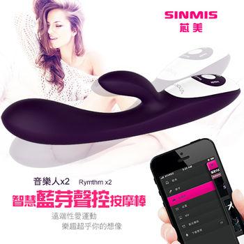 香港SINMIS 音樂人x2  7段變頻 智慧藍芽聲控按摩棒