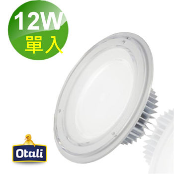 【勝華Otali】12W天使環崁燈(白光/黃光)