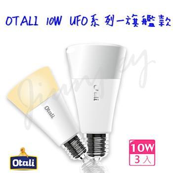 【勝華 Otali】大冰淇淋 led燈泡 10W 旗艦款-3入