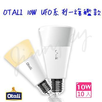 【勝華 Otali】大冰淇淋 led燈泡 10W 旗艦款-10入